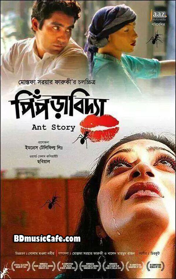 Piprabidya (2013) Bengali 720p HoiChoi HDRIp Esubs DL