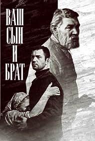 Vash syn i brat (1966)