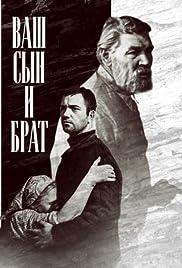 Vash syn i brat Poster