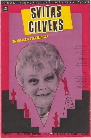 Chelovek svity ((1987))