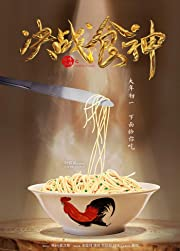 Cook Up a Storm 2017 Subtitle Indonesia Bluray 480p & 720p