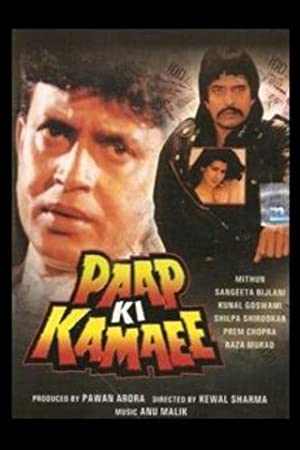 Rajeev Kaul (screenplay) Paap Ki Kamaee Movie