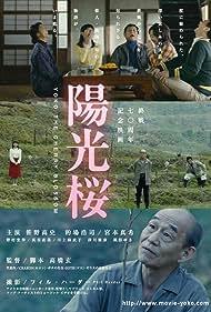 Yôkôsakura (2015)