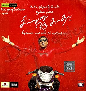 Romance Sillunu Oru Kadhal Movie