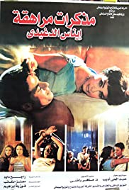Mothakerat morahkah (2001) Poster - Movie Forum, Cast, Reviews