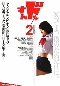 Downloadable sites hollywood movies Sundome 2 by Ken Iizuka [hdrip]