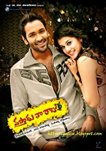Vastadu Naa Raju movie in tamil dubbed download