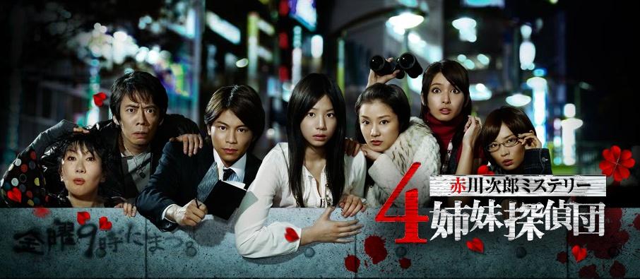4 shimai tanteidan (2008)