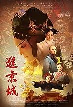 Enter the Forbidden City