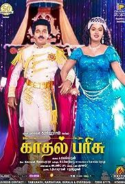 Kaadhal Parisu (1987) - IMDb