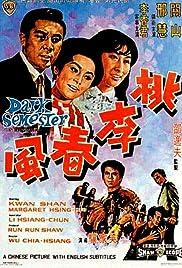 Tao li chun feng Poster