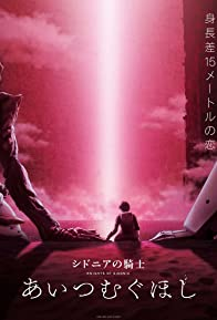 Primary photo for Knights of Sidonia: Love Woven in the Stars