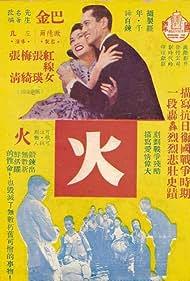 Huo (1956)