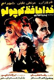 Khodahafez koochooloo (1976)