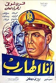 Ana el hareb Poster - Movie Forum, Cast, Reviews