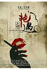 Tianjin Mysteries Affair