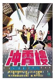Chong xiao lou (1982)