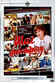 Shag navstrechu (1976)