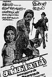 Shankarlal Poster