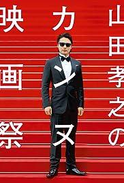 Takayuki Yamada's Cannes Film Festival Poster
