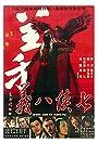 Qi xia ba yi (1978) Poster