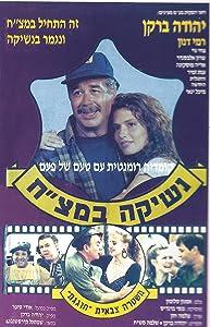 Good download websites movies Neshika Bametzach [1080p]