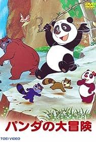 Panda no Daibouken (1973)