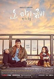 Oh Mai Geum Bi Poster