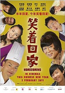 Homecoming (II) (2011)