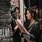 Er dai yao jing (2017)