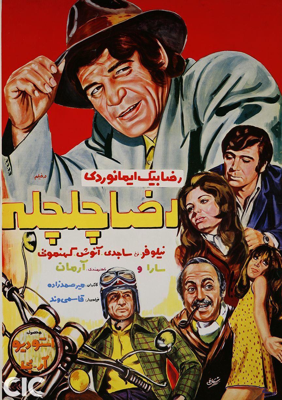 Reza chelchele (1971)