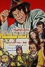 Reza chelchele (1971) Poster