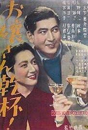 Ojôsan kanpai Poster