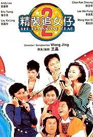 Jing zhuong zhui nu zi zhi er Poster