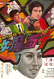 Qian mian mo nu (1969) Poster - Movie Forum, Cast, Reviews