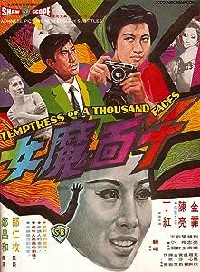 Stream movies Qian mian mo nu by none [640x960]