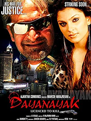 Encounter Dayanayak movie, song and  lyrics