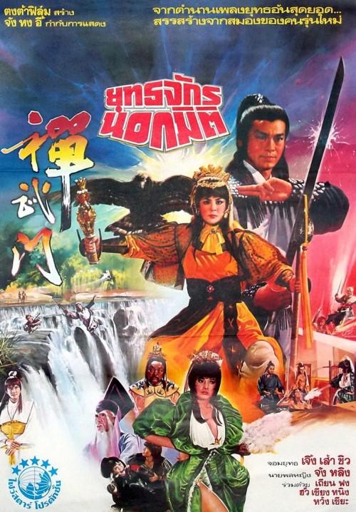Chen jian ((1983))