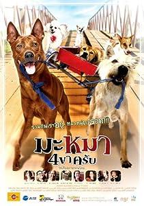 Movie2k free downloads Ma mha 4 khaa khrap by [QHD]