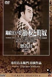 Dokuro Poster