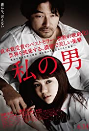 My Man (2014) Watashi no otoko 1080p