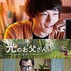 Gekijouban Fainaru fantajî XIV: Hikari no otousan (2019)
