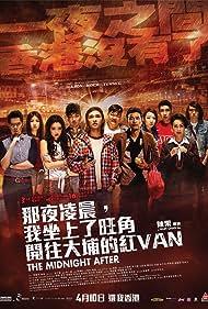 Na yeh ling san, ngoh choh seung liu Wong Gok hoi mong Dai Bou dik hung Van (2014) Poster - Movie Forum, Cast, Reviews