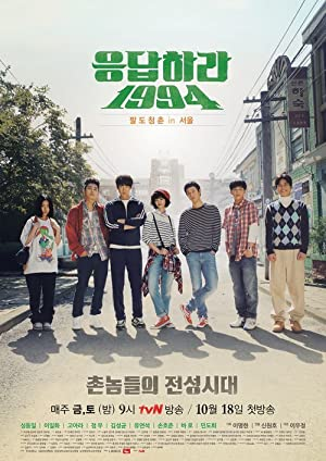 Reply 1994 : Season 1 NF WEB-DL 480p & 720p | [Complete]