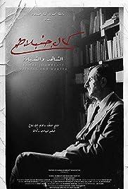 Kamal Joumblatt, Witness and Martyr Poster