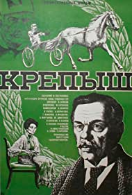 Krepysh (1982)