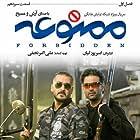 Milad Keymaram and Amirhossein Arman in Forbidden (2018)