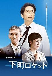 Shitamachi Rocket Poster