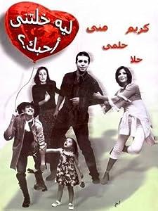 300mb movie downloads Leh khaletny ahebak by Khalid Marie [480x800]