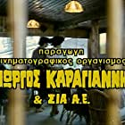 Oi epikindynoi (Mia diamartyria) (1983)